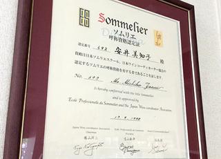 ワインソムリエ資格取得証書