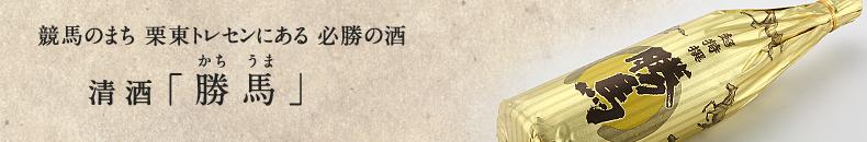 競馬のまち栗東トレセンにある必勝の酒「清酒 勝馬(かちうま)」