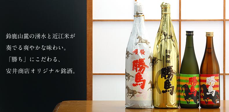 鈴鹿山麓の湧水と近江米が奏でる爽やかな味わい。「勝ち」にこだわる、安井商店オリジナル銘酒。