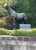 シンザン像