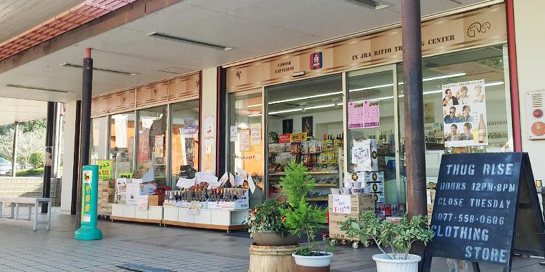 店舗間口の写真