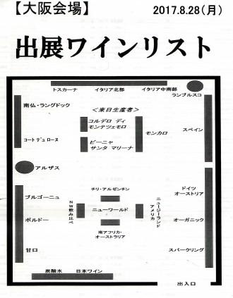 飯田試飲会2