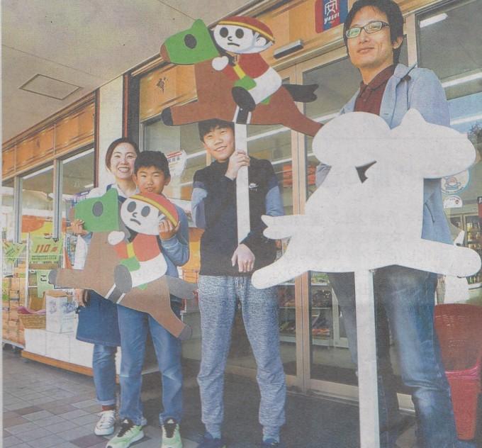 京都新聞3.31